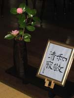 Tokonoma Arrangement